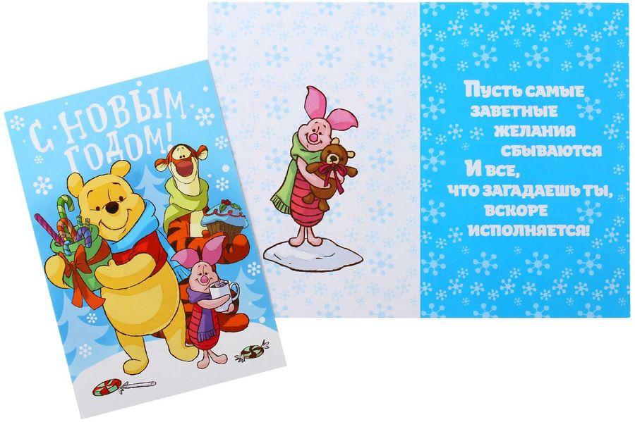 Открытка Disney Новогоднее поздравление. Винни и его друзья, 12 х 18 см1591949Добавьте в жизнь волшебства с Disney!Если вы хотите сделать приятно себе и близким, создать праздничное настроение и с улыбкой провести Новый год и Рождество, то создана специально для вас. Напишите на обороте теплые слова, и они еще долго будут радовать получателя. Изделие можно вручить просто так или дополнить им подарок. В любом случае такой знак внимания приведет в восторг!