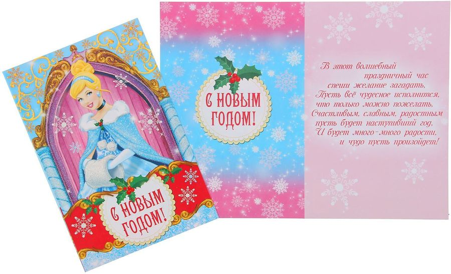 Открытка Disney С новым годом. Принцесса Золушка, 12 х 18 см1591951Добавьте в жизнь волшебства с Disney! Если вы хотите сделать приятно себе и близким, создать праздничное настроение и с улыбкой провести Новый год и Рождество, то эта открытка создана специально для вас. Напишите на обороте теплые слова, и они еще долго будут радовать получателя. Изделие можно вручить просто так или дополнить им подарок. В любом случае такой знак внимания приведет в восторг!