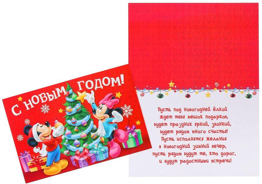 Открытка Disney Новогодняя елка. Микки Маус и друзья, 12 х 18 см1591954Добавьте в жизнь волшебства с Disney! Если вы хотите сделать приятно себе и близким, создать праздничное настроение и с улыбкой провести Новый год и Рождество, то эта открытка создана специально для вас. Напишите на обороте теплые слова, и они еще долго будут радовать получателя. Изделие можно вручить просто так или дополнить им подарок. В любом случае такой знак внимания приведет в восторг!
