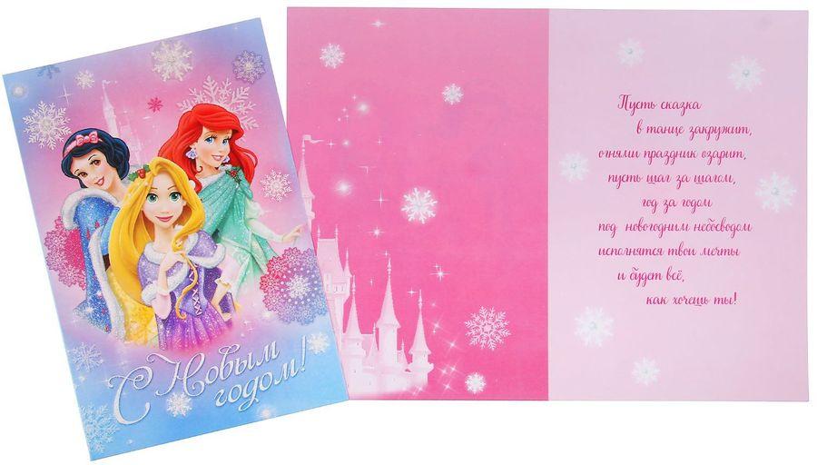 Открытка Disney Волшебного нового года. Принцесса, 12 х 18 см1591957Добавьте в жизнь волшебства с Disney! Если вы хотите сделать приятно себе и близким, создать праздничное настроение и с улыбкой провести Новый год и Рождество, то эта открытка создана специально для вас. Напишите на обороте теплые слова, и они еще долго будут радовать получателя. Изделие можно вручить просто так или дополнить им подарок. В любом случае такой знак внимания приведет в восторг!