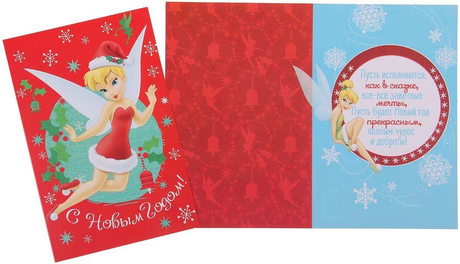 Открытка Disney Чудесного нового года. Феи, 12 х 18 см1591959Добавьте в жизнь волшебства с Disney! Если вы хотите сделать приятно себе и близким, создать праздничное настроение и с улыбкой провести Новый год и Рождество, то эта открытка создана специально для вас. Напишите на обороте теплые слова, и они еще долго будут радовать получателя. Изделие можно вручить просто так или дополнить им подарок. В любом случае такой знак внимания приведет в восторг!