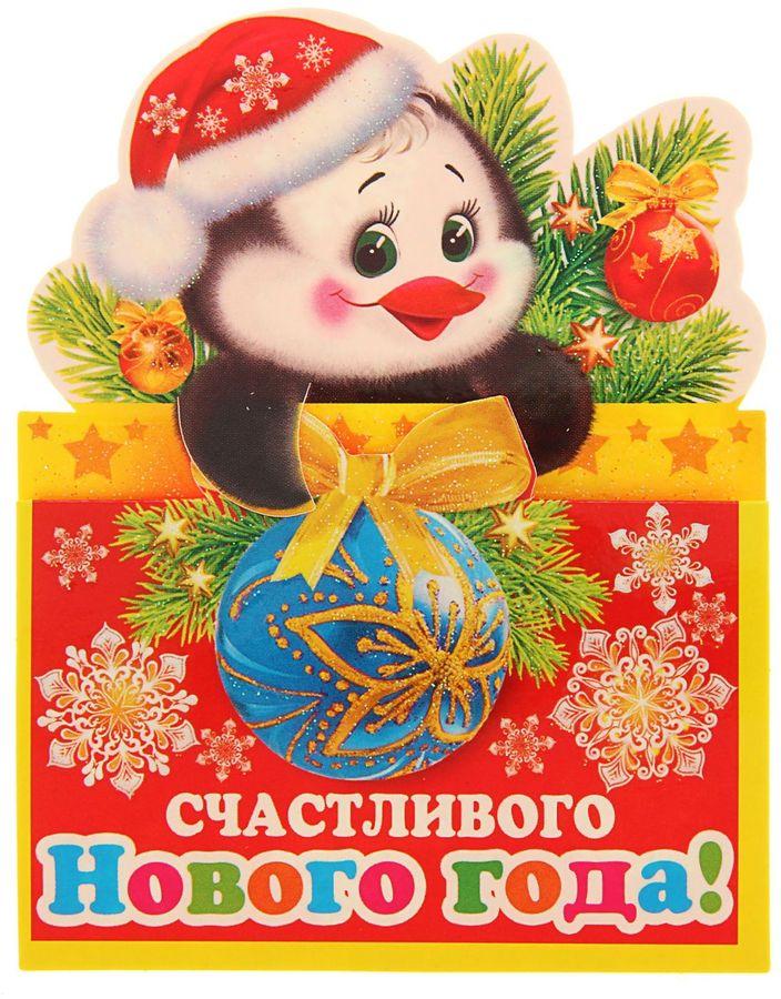 Открытка-мини Мир открыток Счастливого Нового Года! Пингвин1665687Невозможно представить нашу жизнь без праздников! Мы всегда ждем их и предвкушаем, обдумываем, как проведем памятный день, тщательно выбираем подарки и аксессуары, ведь именно они создают и поддерживают торжественный настрой - это отличный выбор, который привнесет атмосферу праздника в ваш дом!Выразить свои чувства и дополнить основной подарок теплыми словами вам поможет . С ней ваше пожелание «Счастья, любви и здоровья» приобретет трепетный и душевный подтекст. А воспоминания о праздничном дне еще долго будут радовать адресата.Среди нашего ассортимента печатной поздравительной продукции вы выберете открытку для любого праздника и повода.