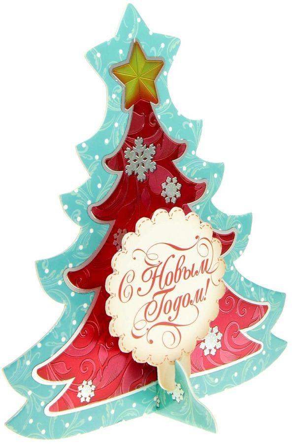 Елка-открытка Sima-land С Новым годом!, 16 х 18 см829654Новый год – это время искренних поздравлений, семейных ужинов за большим столом, веселых посиделок с друзьями. Хочется порадовать подарками всех-всех – родных, друзей и знакомых.Открытка – неотъемлемый атрибут праздника, ведь она не только радует глаз, но и передает ваши теплые пожелания дорогим людям. Открытка-сувенир елка. С Новым годом! в виде нарядной елки станет отличным подарком на Новый год.