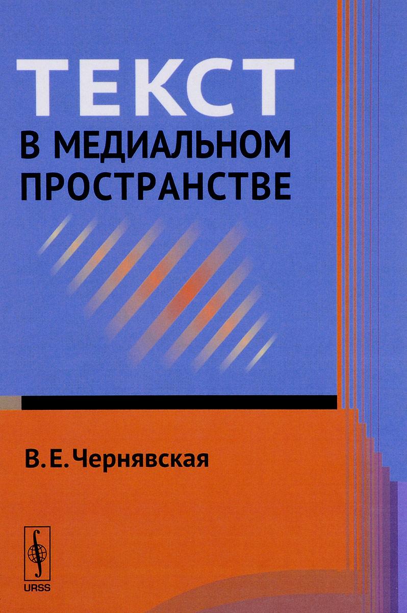 Текст в медиальном пространстве. В. Е. Чернявская