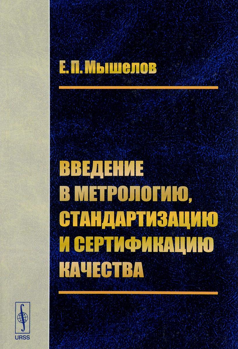 Е. П. Мышелов. Введение в метрологию, стандартизацию и сертификацию качества