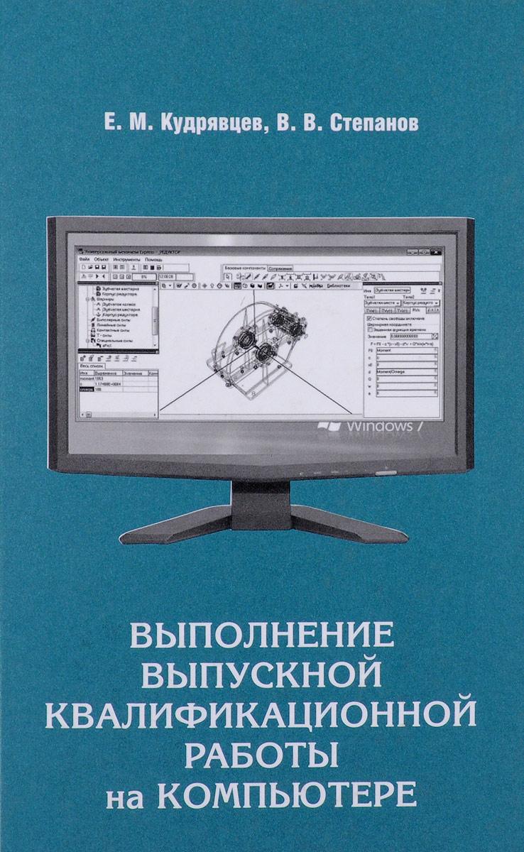Выполнение выпускной квалификационной работы на компьютере. Учебное пособие