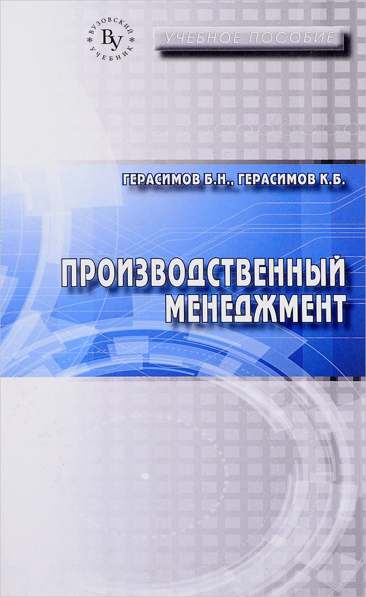 Б. Н. Герасимов, К. Б. Герасимов Производственный менеджмент. Учебное пособие ашмарина с герасимов б управление изменениями