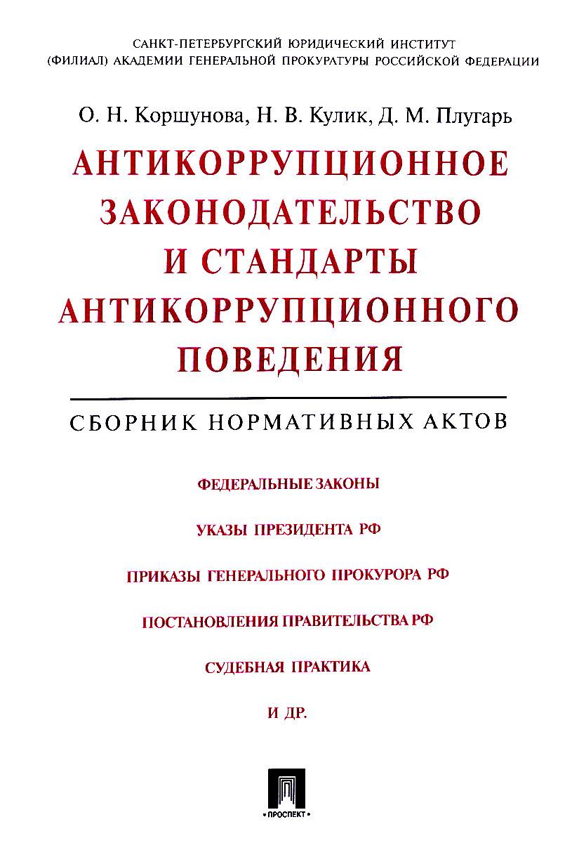 Антикоррупционное законодательство и стандарты антикоррупционного поведения. Сборник нормативных акт