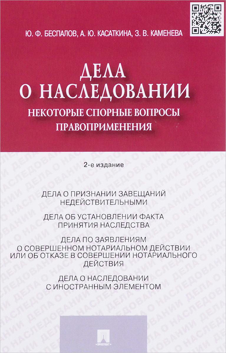 Ю. Ф. Беспалов, А. Ю. Касаткина, З. В. Каменева Дела о наследовании. Некоторые спорные вопросы правоприменения