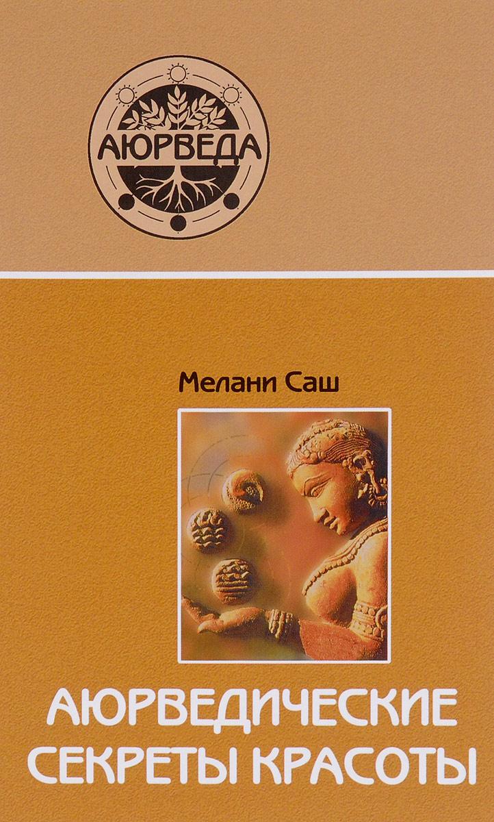 Мелани Саш Аюрведические секреты красоты. 9-е изд.