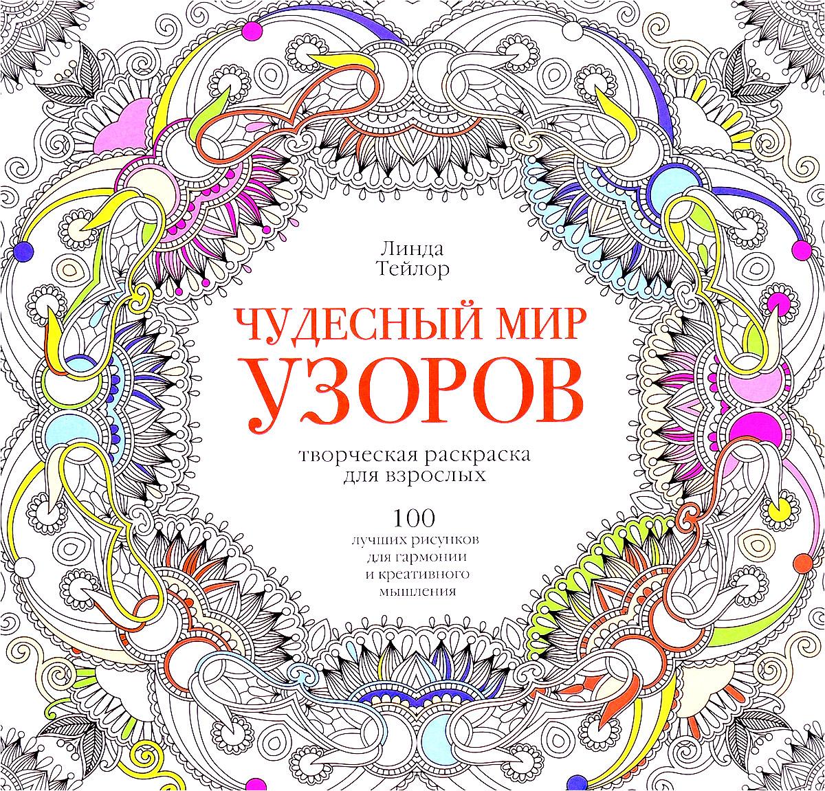 Линда Тейлор Чудесный мир узоров. 100 лучших рисунков для гармонии и креативного мышления. Творческая раскраска для взрослых