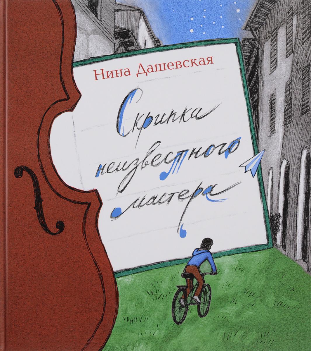 Нина Дашевская Скрипка неизвестного мастера