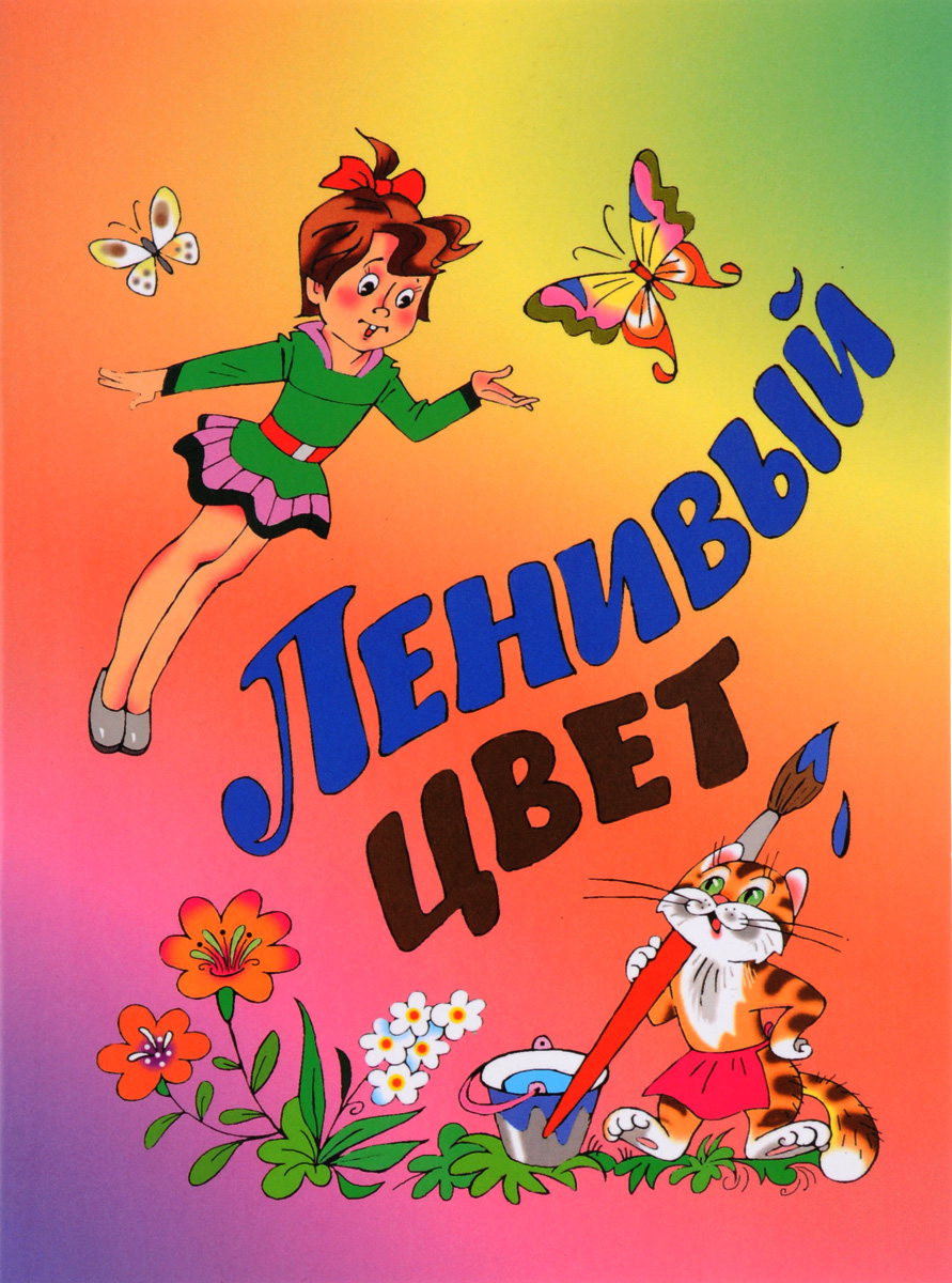 Ленивый цвет трубицын в первое апреля сборник юмористических рассказов и стихов