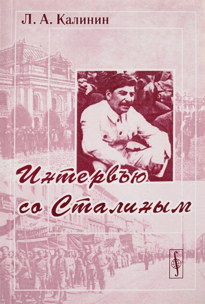 Л. А. Калинин Интервью со Сталиным арсен мартиросян сталин и достижения ссср
