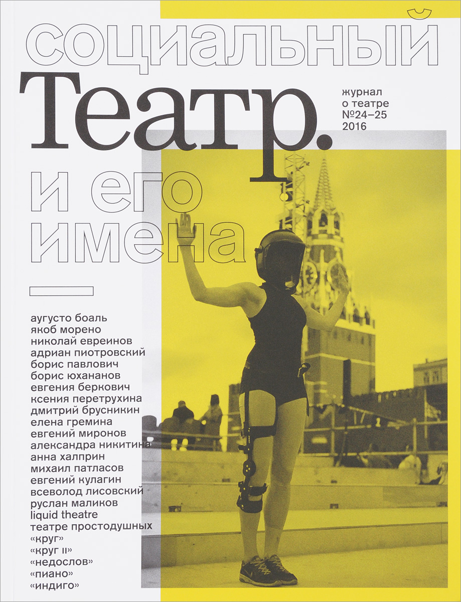 Журнал  Театр, №24-25, 2016