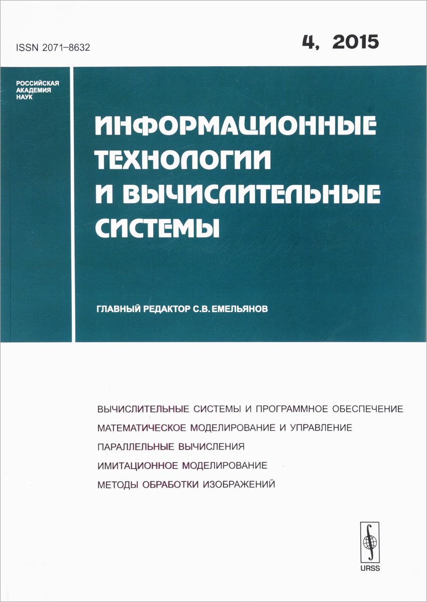 цены Станислав Емельянов Информационные технологии и вычислительные системы, №4, 2015
