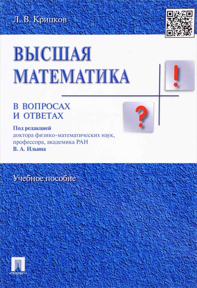 Высшая математика в вопросах и ответах. Учебное пособие