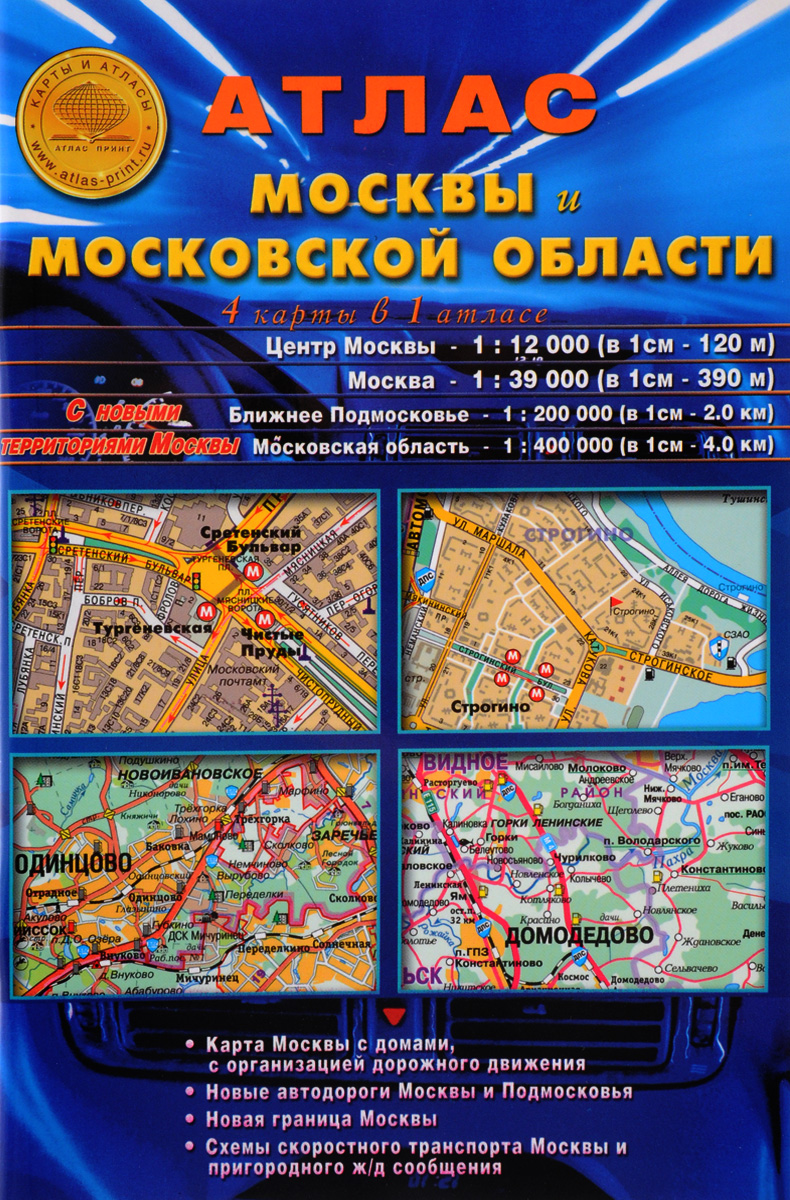 Атлас 'Москвы и Московская область. 4 карты в 1 атласе' москва и подмосковье cd