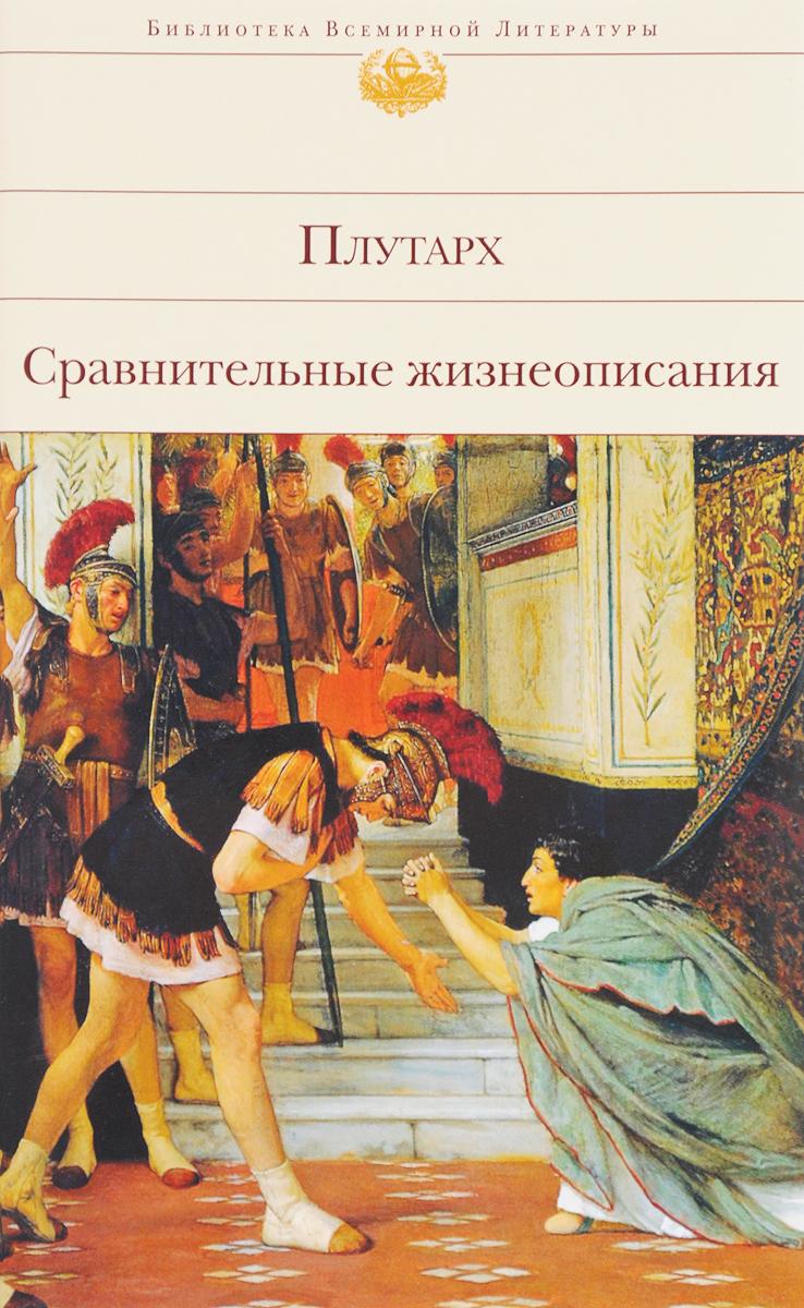 Плутарх Сравнительные жизнеописания ws 641 1 статуэтка александр македонский 1221114