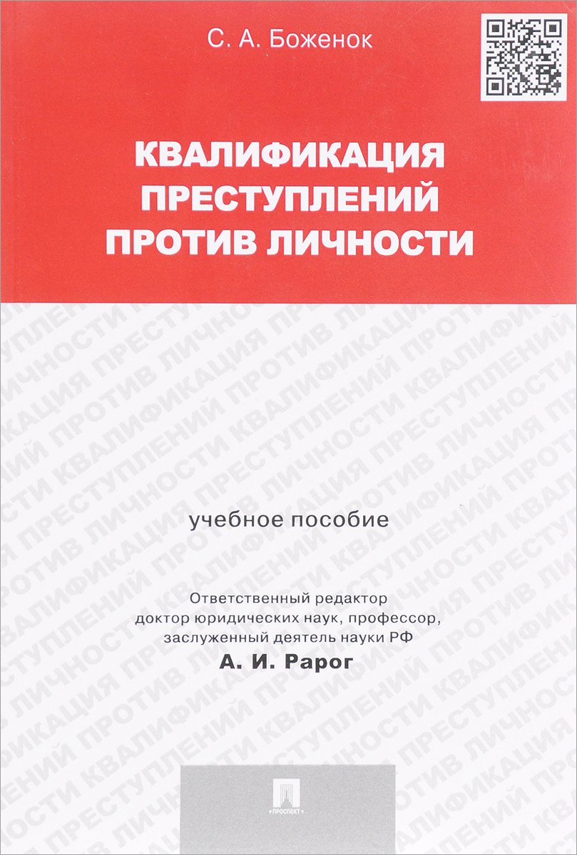 Квалификация преступлений против личности. Учебное пособие