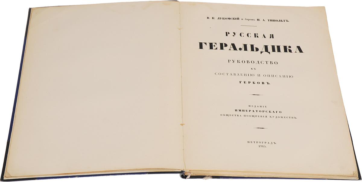 Русская геральдика. Руководство к составлению и описанию гербов.
