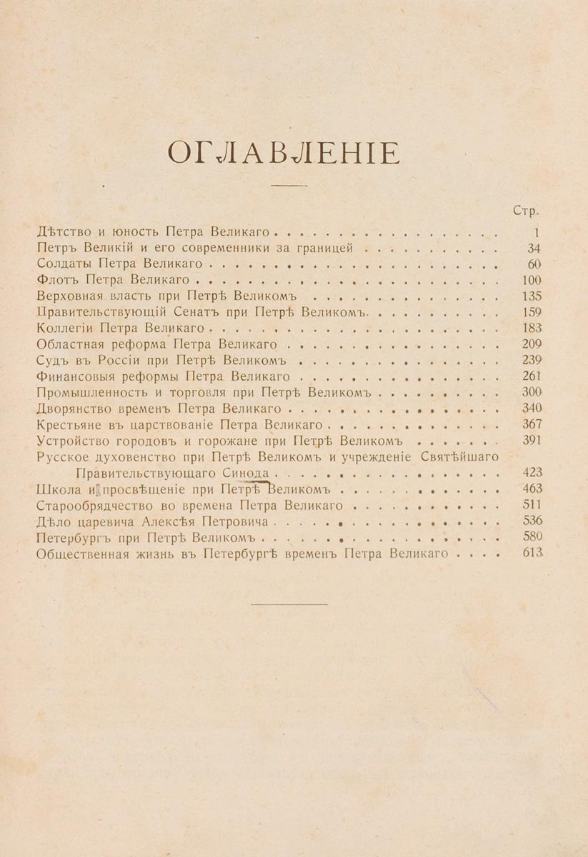 Очерки из истории Петра Великого и его времени.