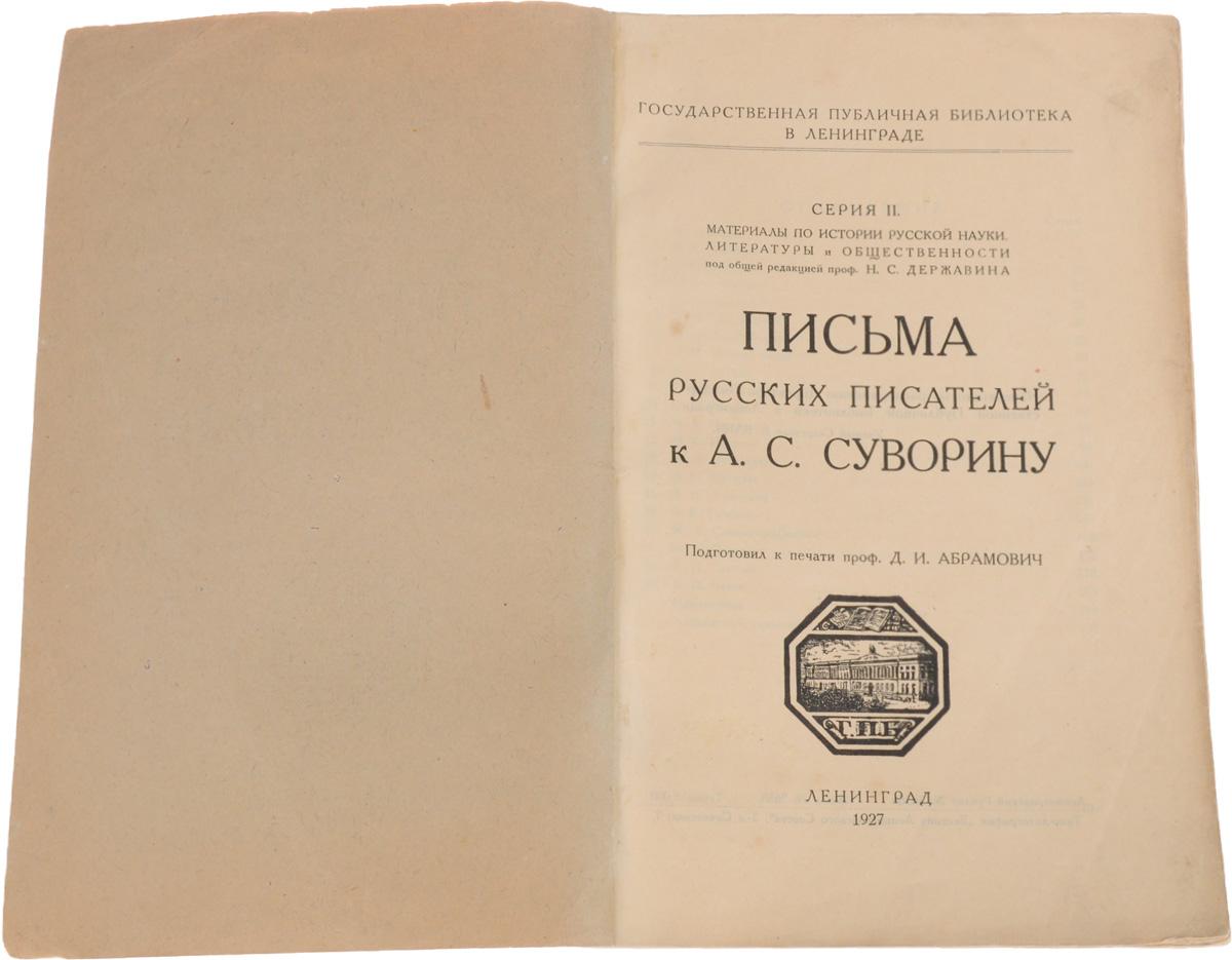 Письма русских писателей к А. С. Суворину.