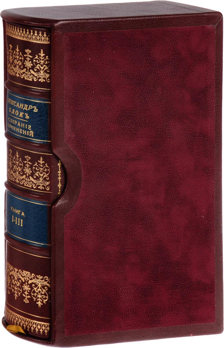 Александр Блок. Собрание стихотворений (конволют) михаил силкин цветок книга стихотворений
