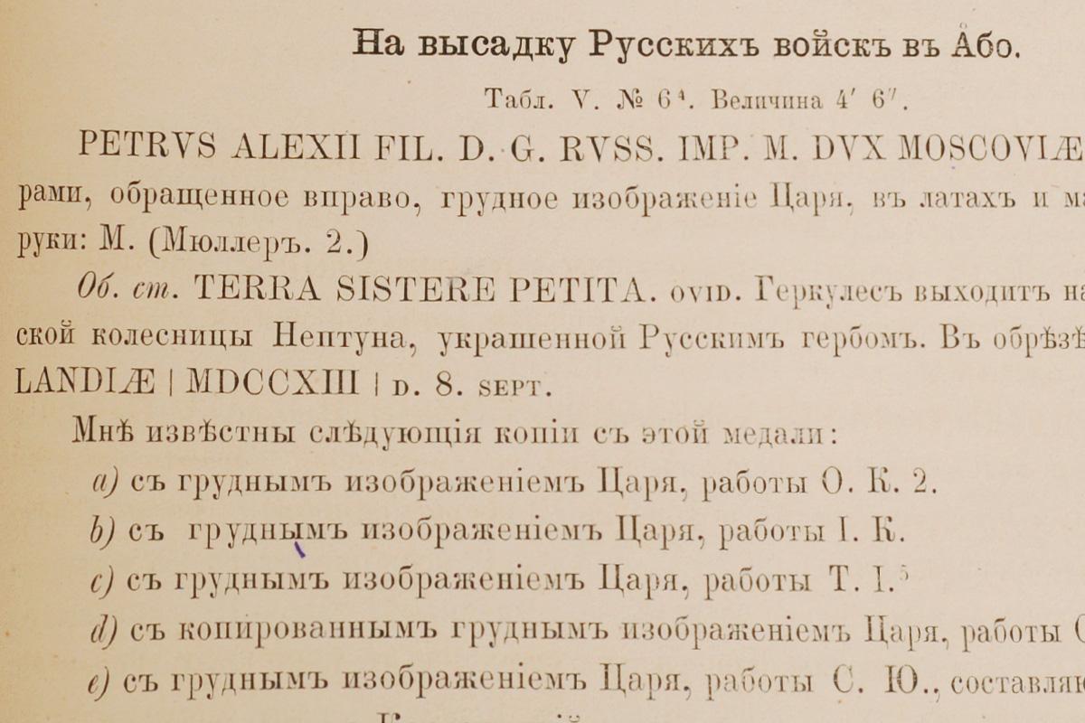 Медали на деяния Императора Петра Великого в воспоминания двухсотлетия со дня рождения преобразователя России.