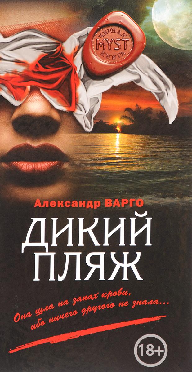 Александр Варго Дикий пляж варго а дикий пляж