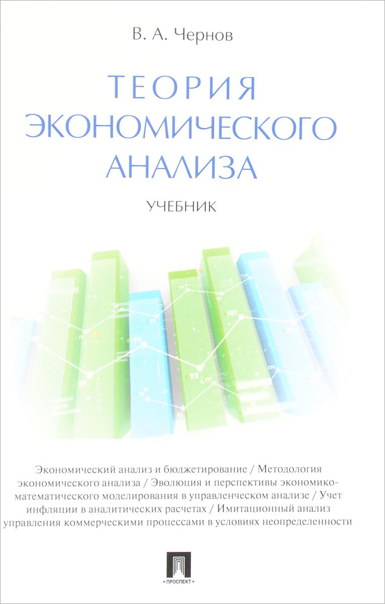 В. А. Чернов Теория экономического анализа. Учебник