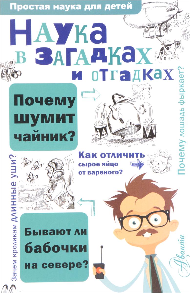 Альтшулер Сергей Владимирович Наука в загадках и отгадках книги издательство аст хватит ныть начни просить