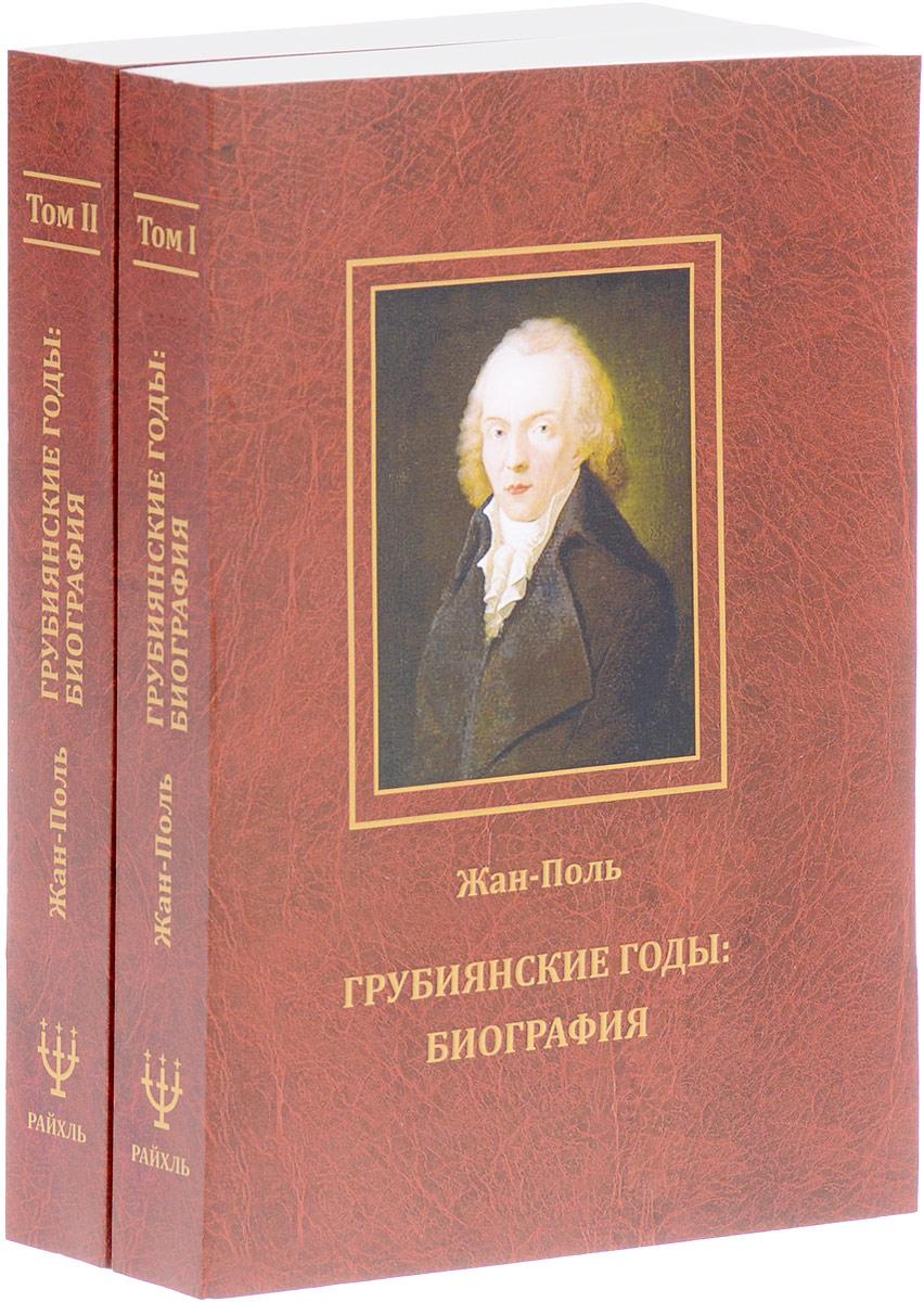 Жан-Поль Грубиянские годы. Биография. В 2 томах (комплект) поль феваль шевалье фортюн