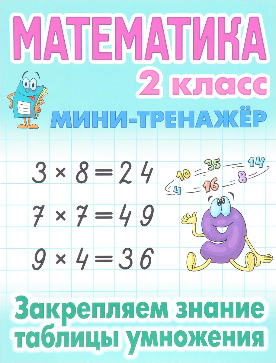 Математика. 2 класс. Закрепляем знание таблицы умножения наглядность для начальной школы