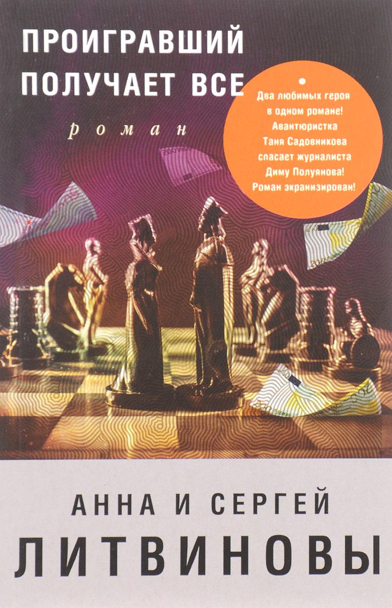 Сергей Литвинов, Анна Литвинова Проигравший получает все литвинова а литвинов с проигравший получает все