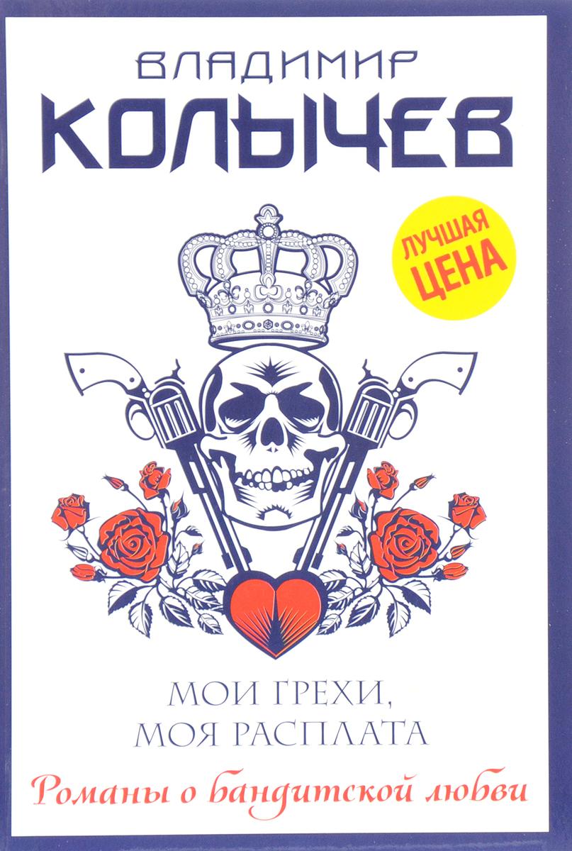 Владимир Колычев Мои грехи, моя расплата колычев в кентавр или отпусти браткам грехи