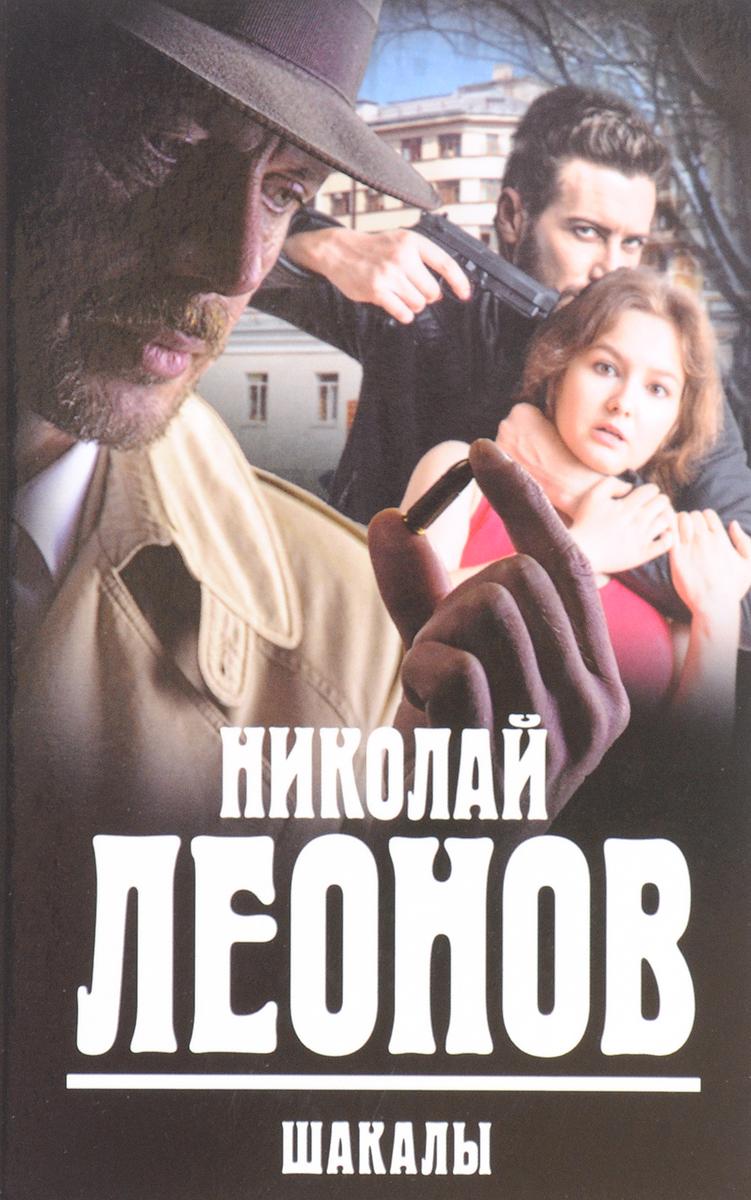 Николай Леонов Шакалы я сбил целый авиаполк мемуары финского аса