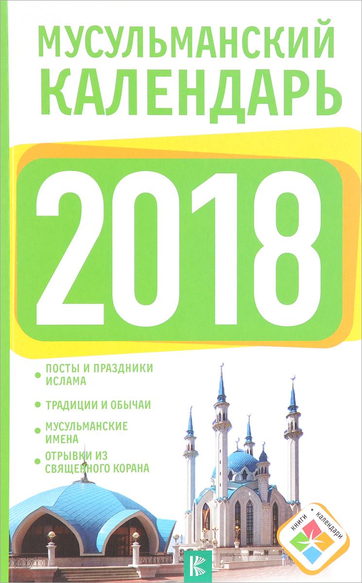 Д. В. Хорсанд Мусульманский календарь на 2018 год д в хорсанд православный календарь на 2018 год