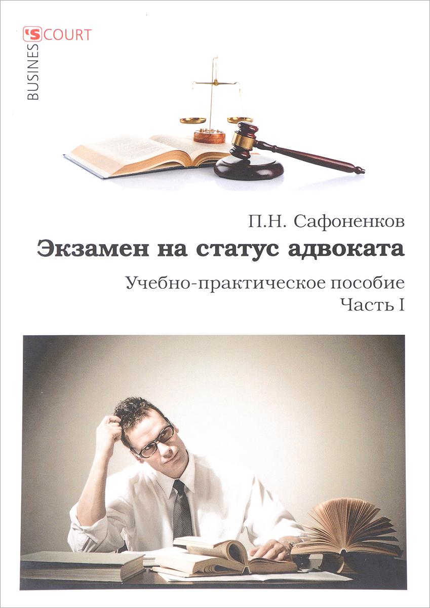 П. Н. Сафоненков Экзамен на статус адвоката. Учебно-практическое пособие. Часть 1 фкз о конституционном суде