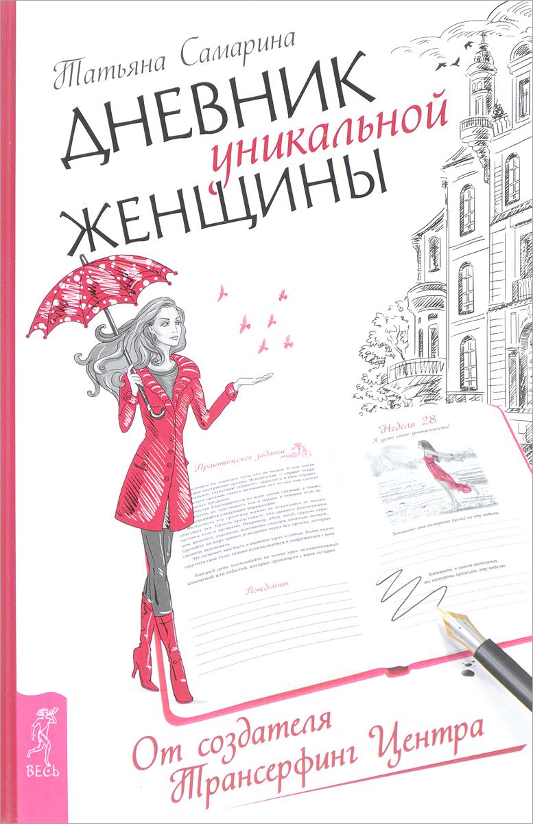 Дневник уникальной женщины. Татьяна Самарина