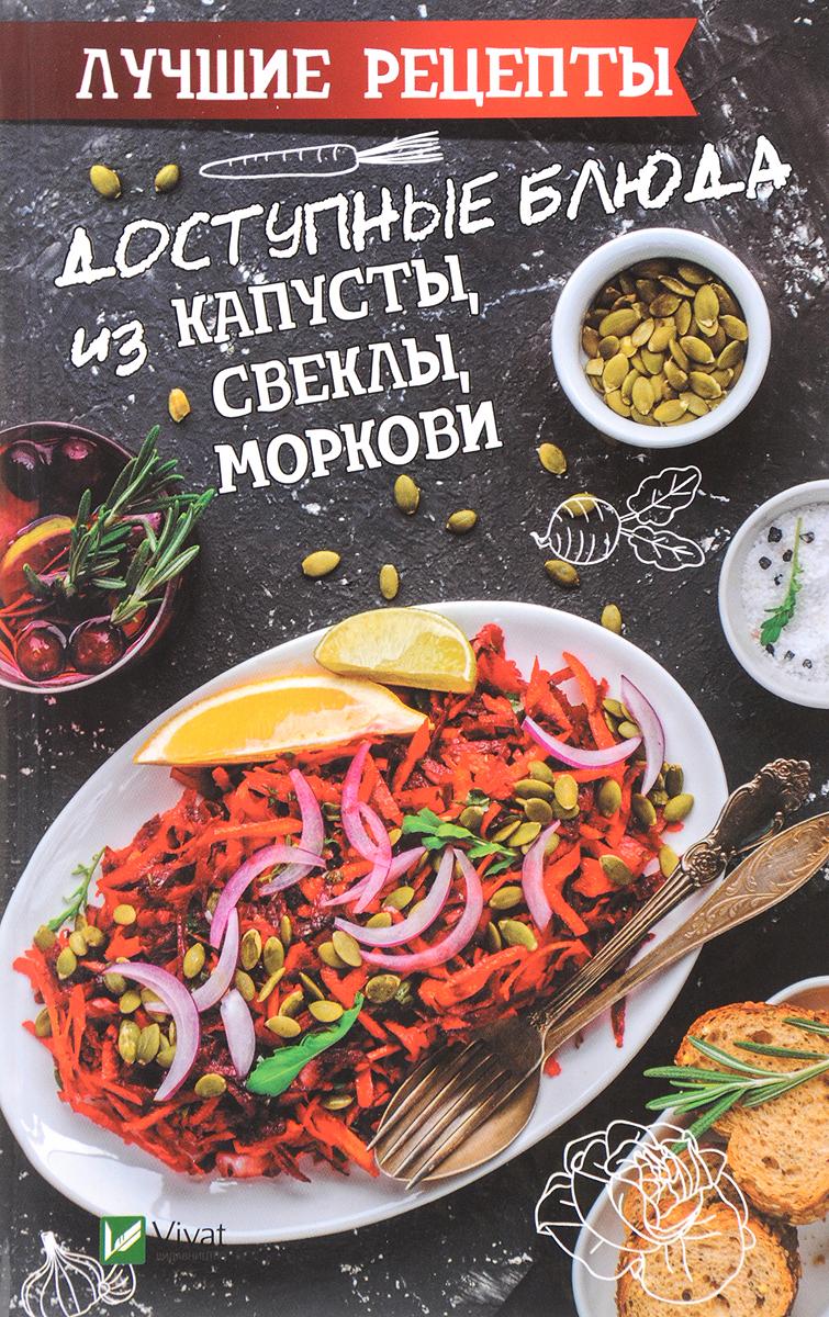 Р. И. Сайдакова Доступные блюда из капусты, свеклы, моркови. Лучшие рецепты