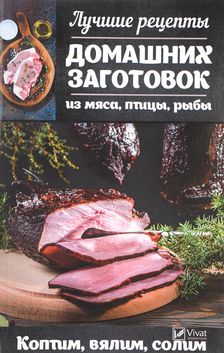 М. Ю. Романова Лучшие рецепты домашних заготовок из мяса, птицы, рыбы. Коптим, вялим, солим