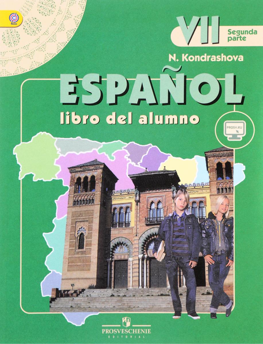 Н. А. Кондрашова Espanol 7: Libro del Alumno / Испанский язык. 7 класс. Учебник. В 2 частях. Часть 2 espanol испанский язык