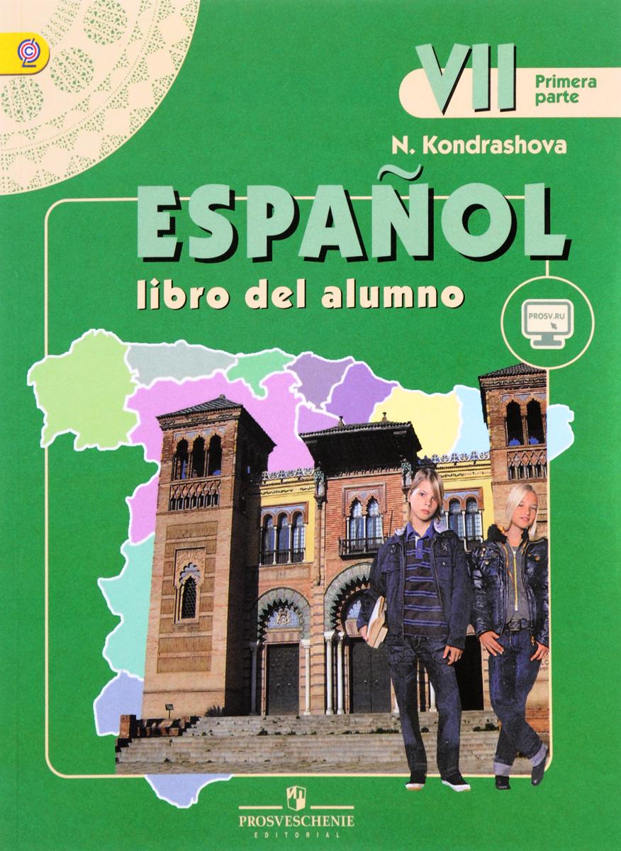 Н. А. Кондрашова Espanol 7: Libro del Alumno / Испанский язык. 7 класс. Учебник. В 2 частях. Часть 1 espanol испанский язык
