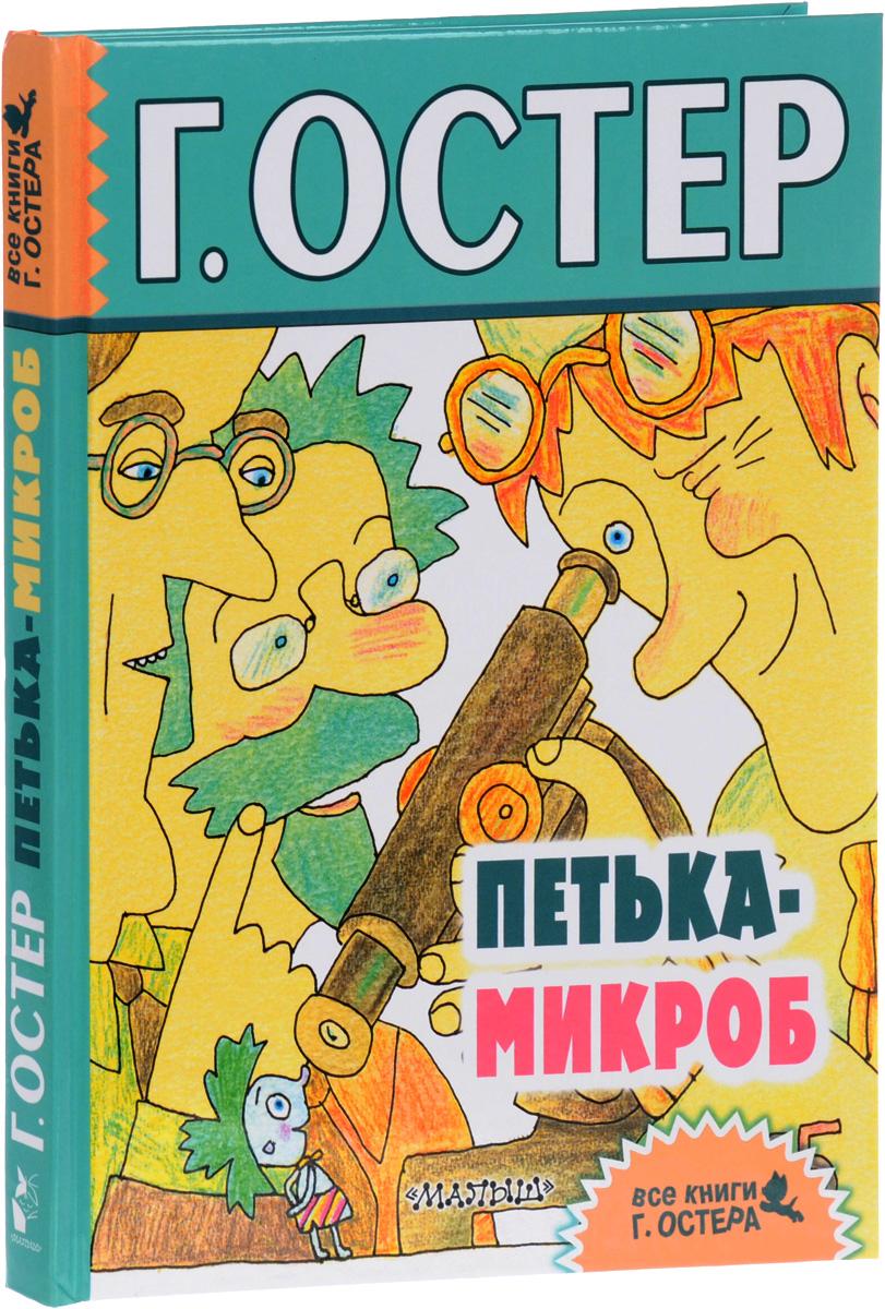 Zakazat.ru: Петька-микроб. Г. Остер