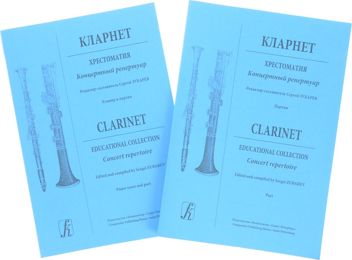 Кларнет. Хрестоматия. Концертный репертуар (комплект из 2 книг)