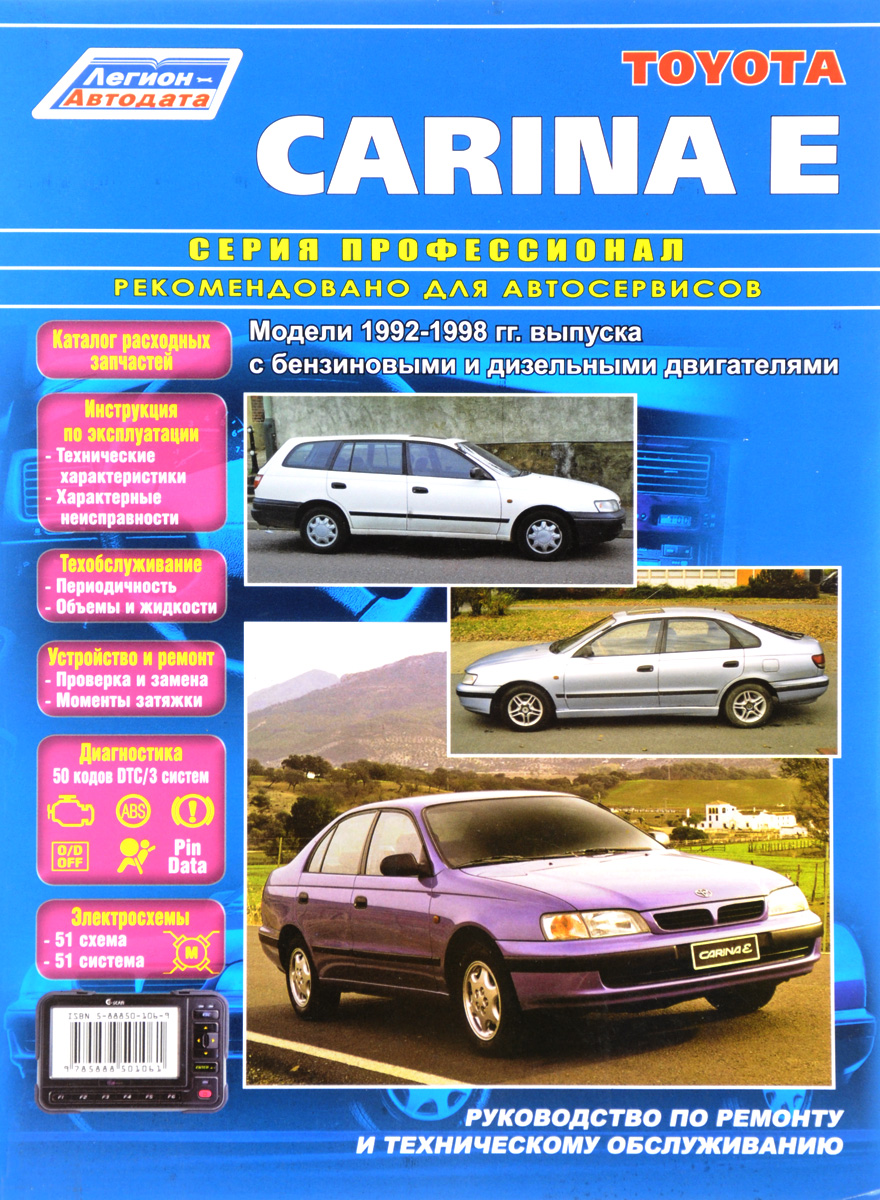 Toyota Carina E. Модели 1992-98 гг. выпуска. Устройство, техническое обслуживание и ремонт toyota sprinter carib модели 1988 95 гг выпуска с бензиновыми двигателями 4a fe 1 6 л и 4a he 1 6 л руководство по ремонту и техническому обслуживанию