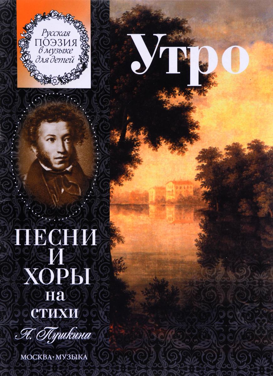 Утро. Песни и хоры на стихи А. Пушкина