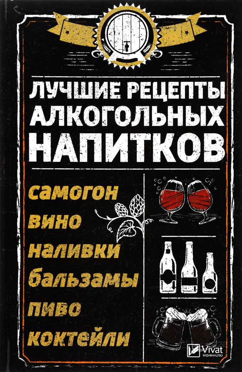 Р. И. Сайдакова Лучшие рецепты алкогольных напитков. Самогон, вино, наливки, бальзамы, пиво, коктейли арсланова а сост китайская кухня лучшие рецепты