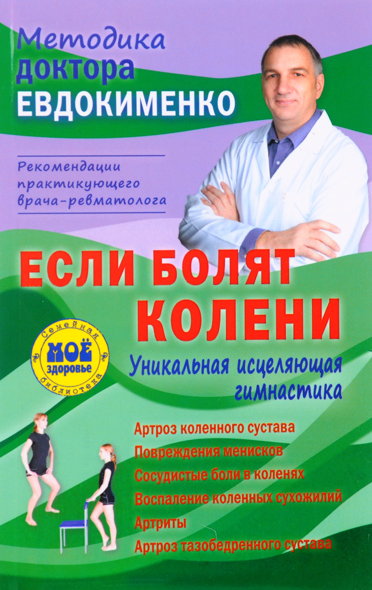 П. В. Евдокименко Если болят колени. Уникальная исцеляющая гимнастика болят суставы как питаться